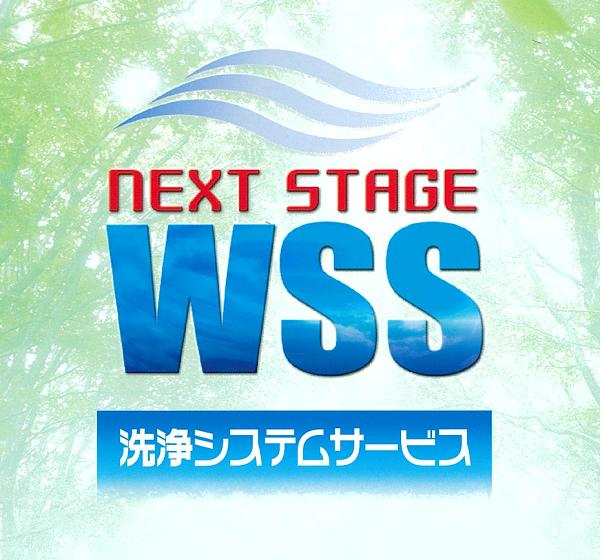 WSS(洗浄システムサービス)