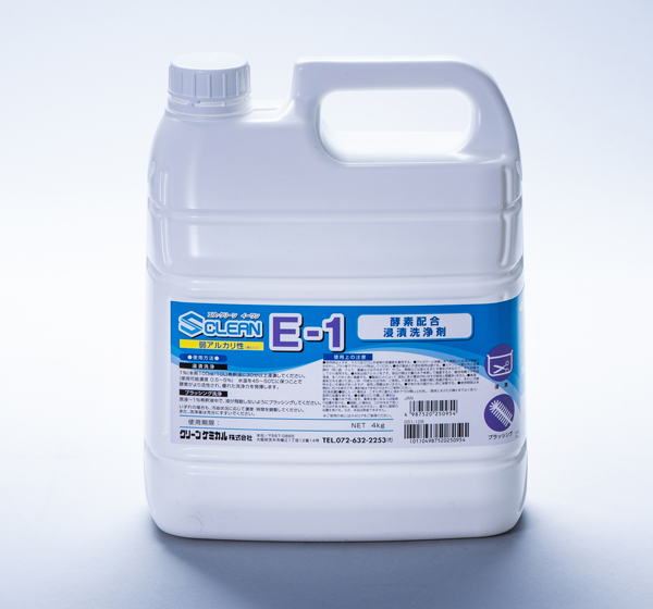 S CLEAN E-1