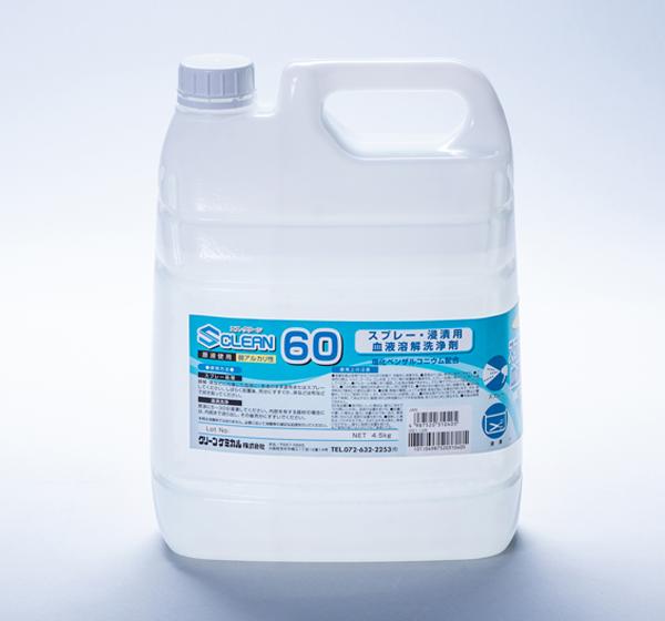 S CLEAN 60