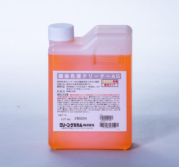 銀染色液クリーナーAG