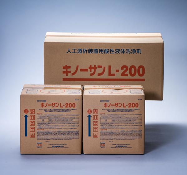 キノーサンL-200